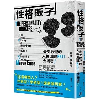 史上最賺錢的人格測驗工具(書評)